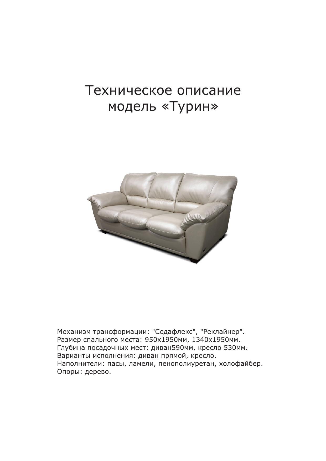 Фото Диван «Турин 3» ZlataMebel - sofino.ua