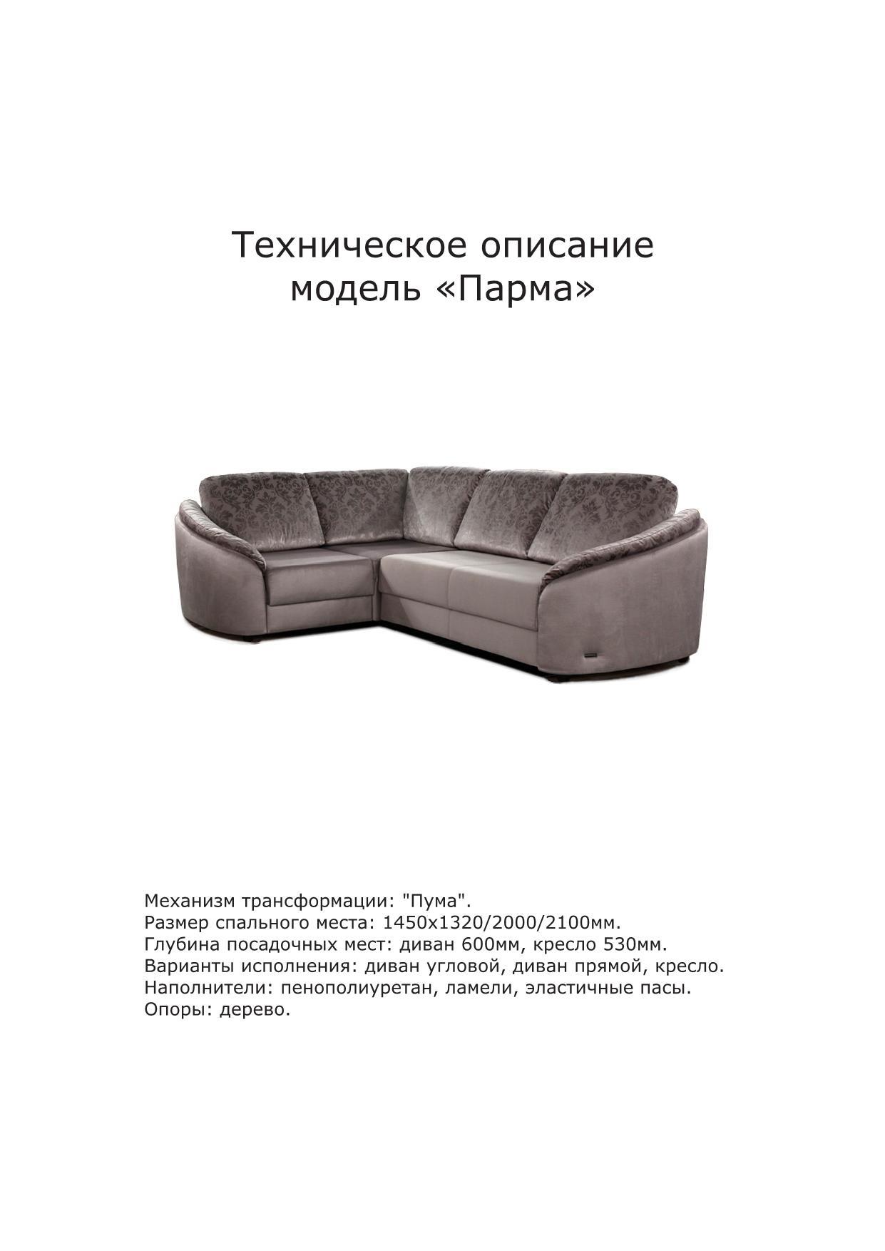 Фото Диван угловой «Парма М-2» ZlataMebel - sofino.ua