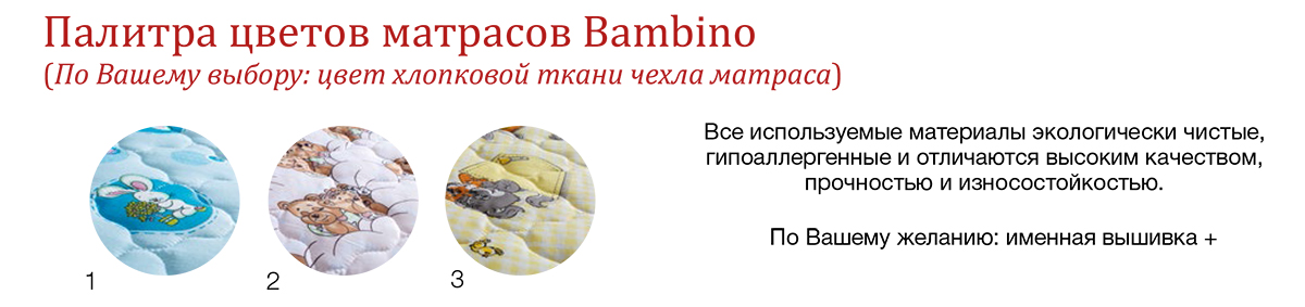 Фото 5 Детский матрас Банни латекс-кокос 2в1 80*200 | Код товара: 7554 - SOFINO.UA