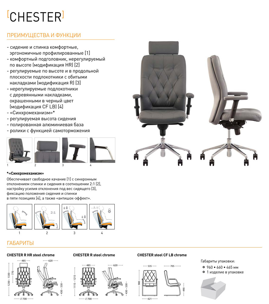 Фото Кресло «CHESTER steel CF LB chrome» ECO Nowy styl - sofino.ua