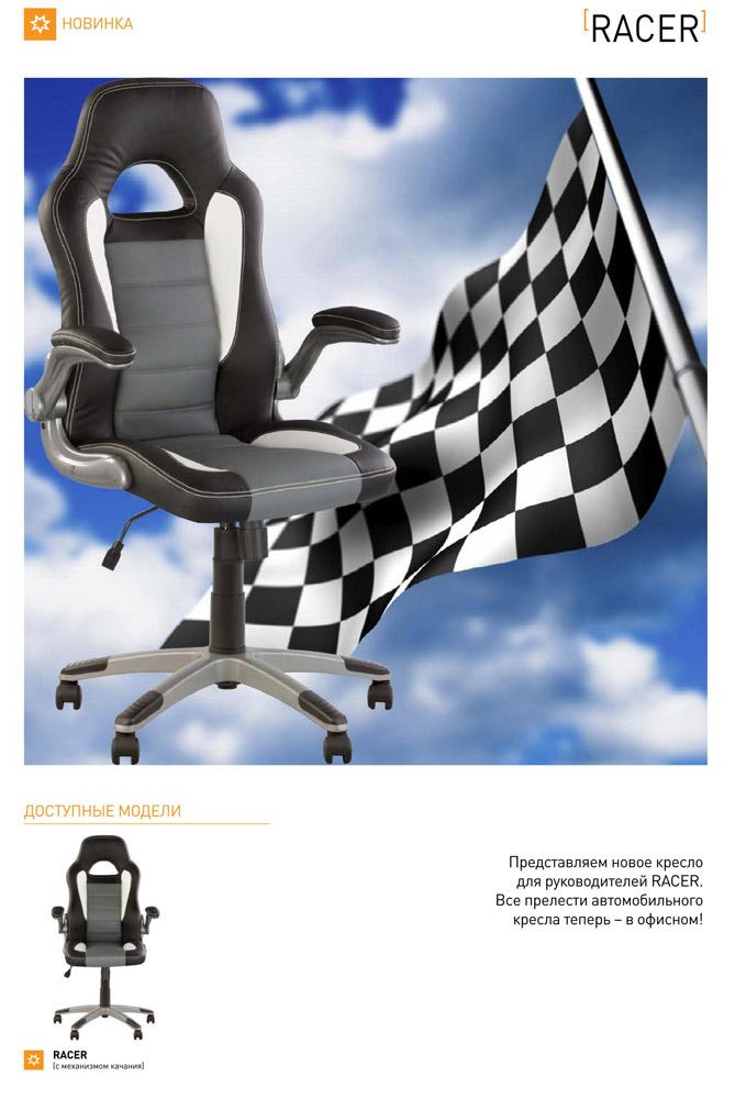 Фото Кресло «RACER Tilt PL35» ECO Nowy styl - sofino.ua