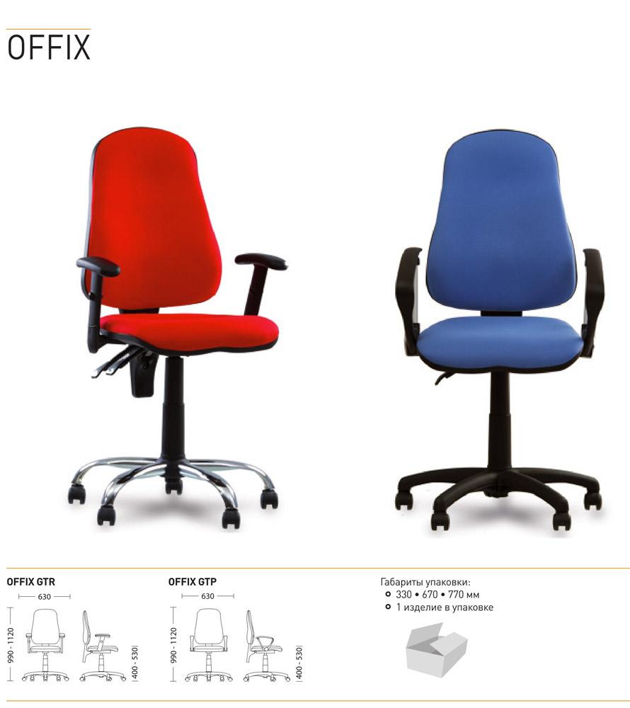 Фото Кресло «OFFIX GTP Freelock+ PL62» C Nowy styl - sofino.ua