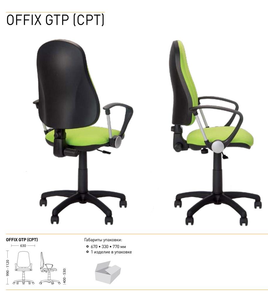 Фото Кресло «OFFIX GTP CPT PL62» C Nowy styl - sofino.ua