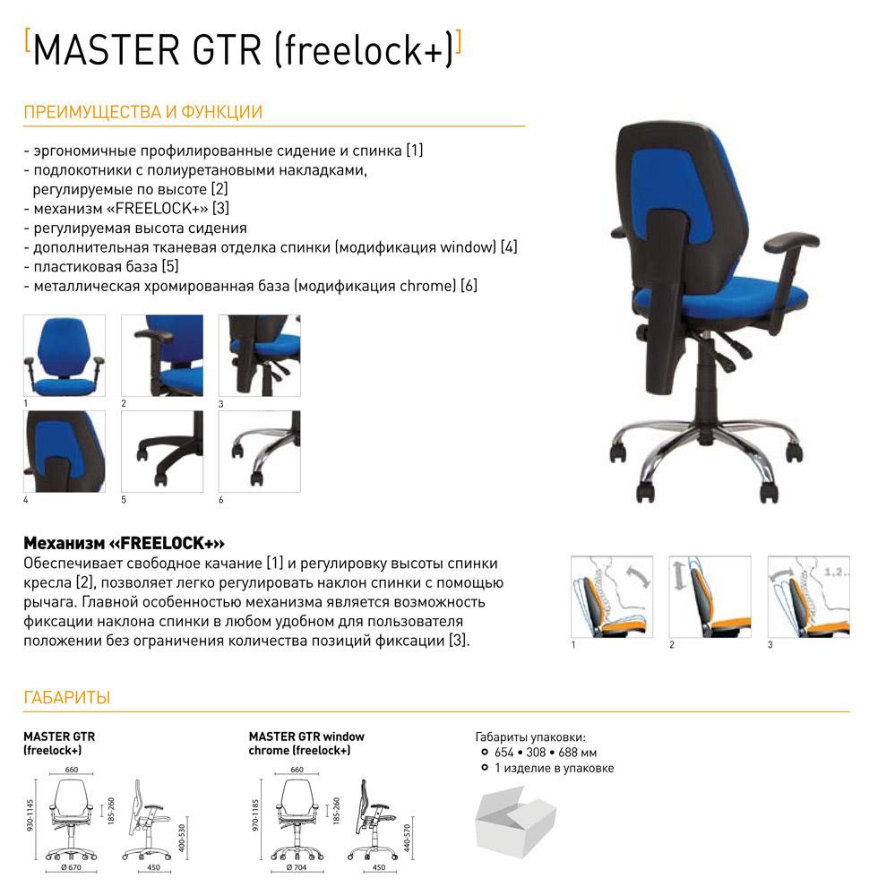 Фото Кресло «MASTER GTR Freelock+ PL62» C Nowy styl - sofino.ua