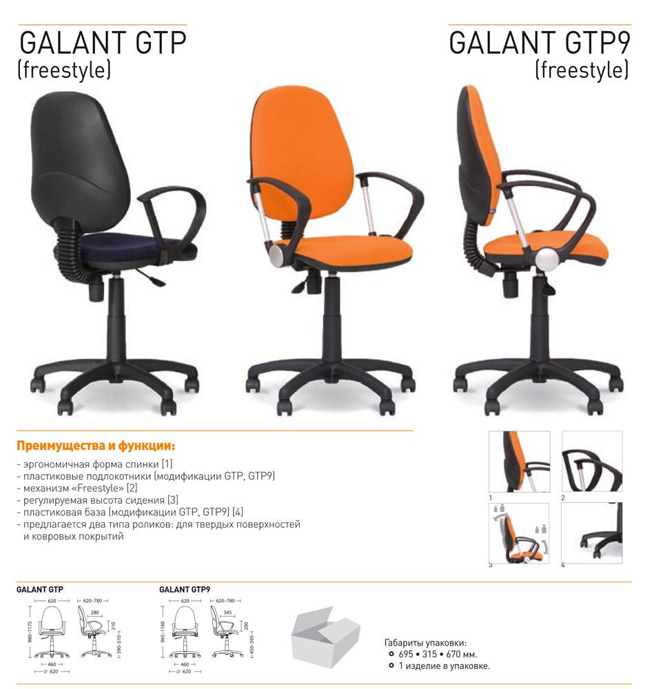 Фото Кресло «GALANT GTP9 Freestyle PL62» C Nowy styl - sofino.ua