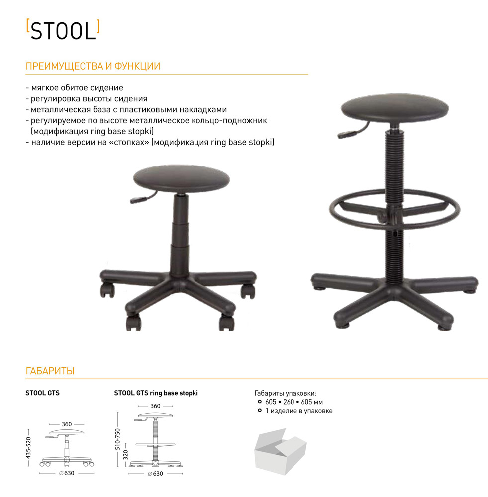 Фото Кресло «STOOL GTS ring base PM60 stopki» C Nowy styl - sofino.ua