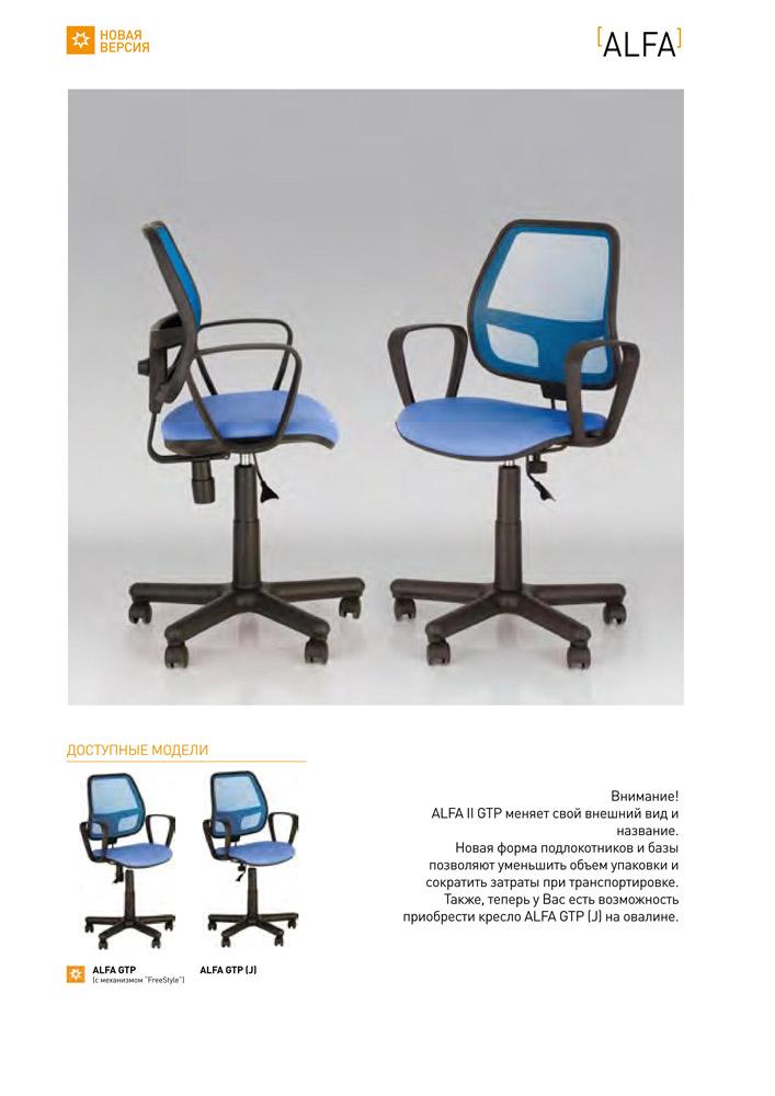 Фото Кресло «ALFA GTP Freestyle PM60» C Nowy styl - sofino.ua