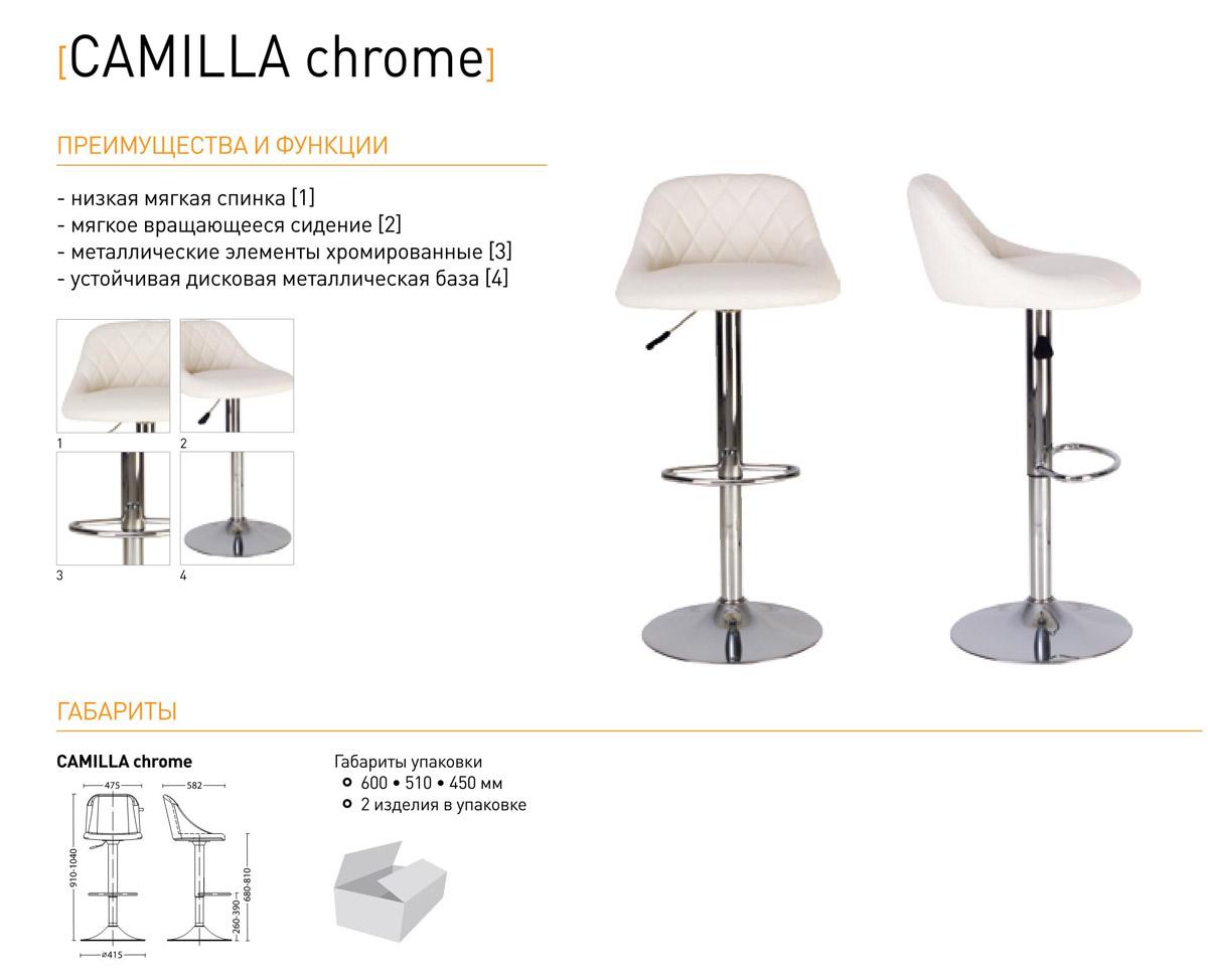 Фото Стул барный «CAMILLA chrome» V (Box-2) Nowy styl - sofino.ua
