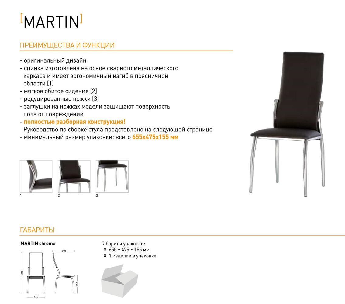 Фото Стул «MARTIN chrome» V (Box) Nowy styl - sofino.ua