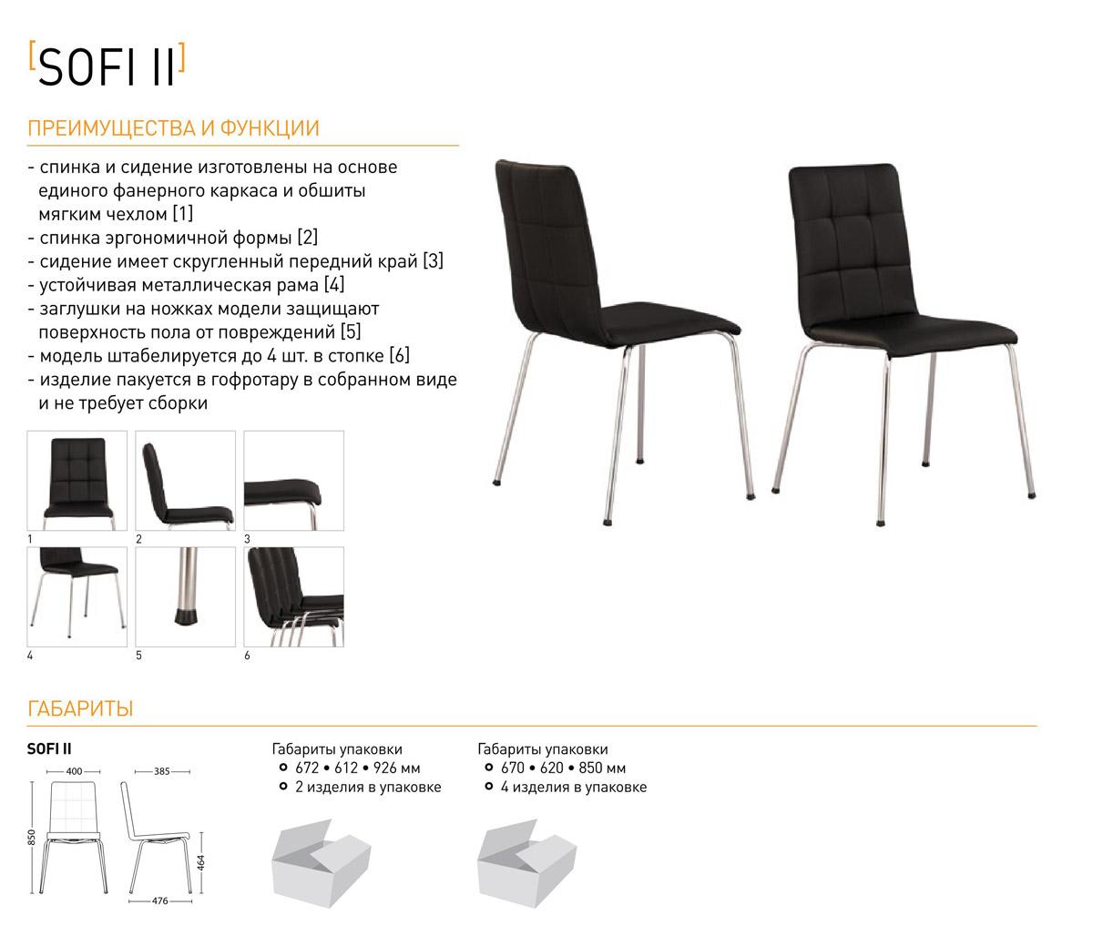 Фото Стул «SOFI II chrome» ECO (Box-2) Nowy styl - sofino.ua