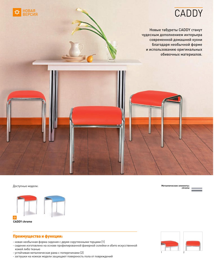 Фото Стул «CADDY chrome» V (Box-4) Nowy styl - sofino.ua