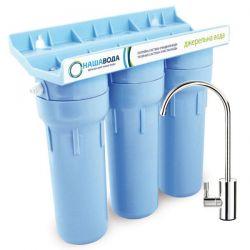 Тройная система очистки FMV3NV «Родниковая вода»