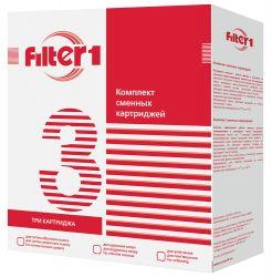 Комплект картриджей CHV3F1 «Filter1» хлор