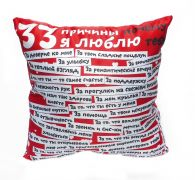 Фото Подушка декор «33 причини рус.» - sofino.ua
