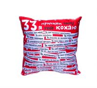 Фото Подушка декор «33 причини укр.» - sofino.ua