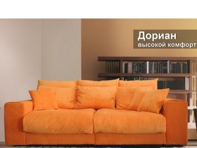 Фото Диван «Дориан» - sofino.ua