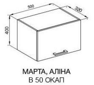 50 ОКАП (лак) «Марта»