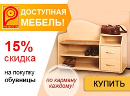 Скидка 15% на тумбы для обуви от ТМ Пехотин!