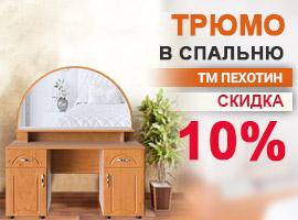 Скидка 10% на трюмо от ТМ Пехотин!