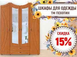 Скидка 15% на шкафы ТМ Пехотин!