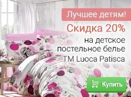 Скидка 20% на комплекты Louca Patisca!