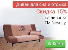 15% скидка на диваны ТМ Novelty!