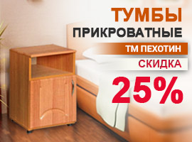 Скидка 25% на прикроватные тумбы от ТМ Пехотин!