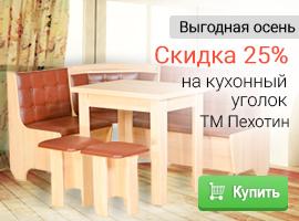 Скидка 25% на кухонные уголки ТМ Пехотин!