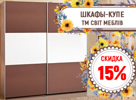 Скидка 15% на шкафы-купе ТМ Світ Меблів!