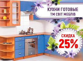 Скидка 25% на кухни ТМ Світ Меблів!