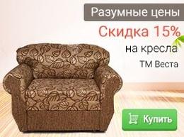 Скидка 15% на мягкие кресла ТМ Веста!