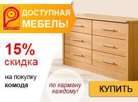 Скидка 15% на комоды от ТМ Пехотин!
