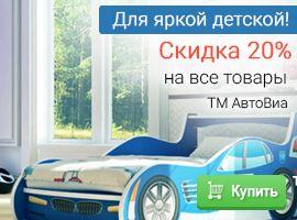 Скидка 20% на ассортимент ТМ АвтоВиа!