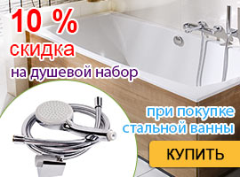 Все, что необходимо Вашей ванной комнате!