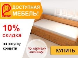 Кровать со скидкой от ТМ Пехотин!