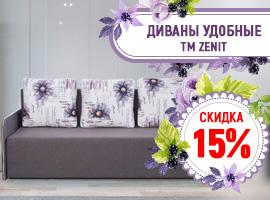 Скидка 15% на диваны ТМ Zenit!