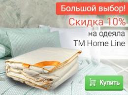 Скидка 10% на одеяла ТМ Home Line!