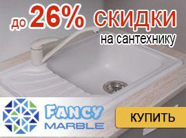 Скидка до 26% на продукцию от Fancy Marble!