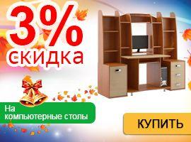 Скидка 3% на компьютерные и письменные столы ТМ Ника-Мебель!