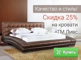 Скидка 25% на кровати ТМ Ливс!