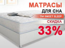 Скидка 33% на матрасы Sweet Sleep!