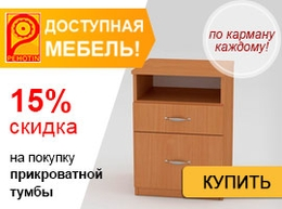 Скидка 15% на прикроватные тумбы от ТМ Пехотин!
