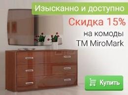 Скидка 15% на комоды ТМ MiroMark!