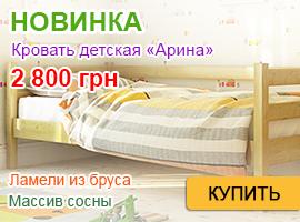 Кровать по доступной цене!