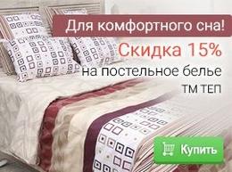 Скидка 15% на постельное белье ТМ ТЕП!