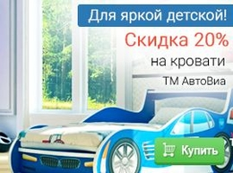 Скидка 20% на кровати ТМ АвтоВиа!