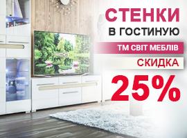Скидка 25% на мебельные стенки ТМ Світ Меблів!