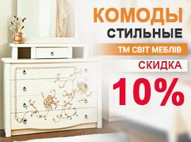 Скидка 10% на комоды ТМ Світ Меблів!