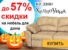 Распродажа в честь Хеллоуина!