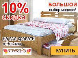 Деревянные кровати со скидкой!
